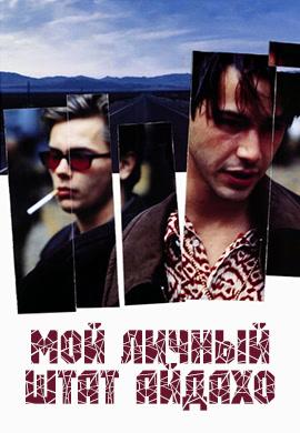 Постер к фильму Мой личный штат Айдахо 1991