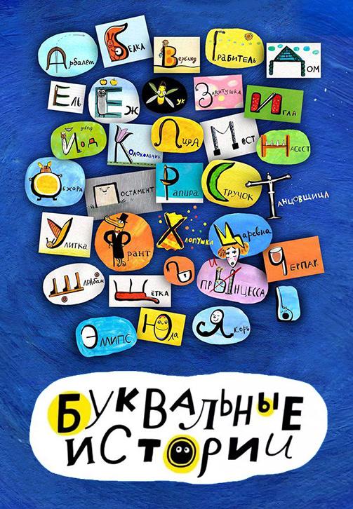 Постер к эпизоду Буквальные истории. Сезон 1. Серия 5 2012