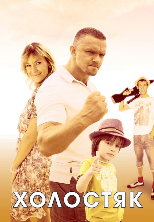 Постер к сериалу Холостяк 2012