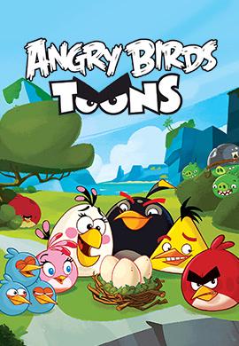 Постер к сериалу Angry Birds Toons. Сезон 1 2013