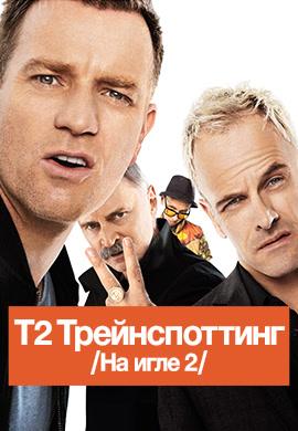 Постер к фильму Т2 Трейнспоттинг (На игле 2) 2017