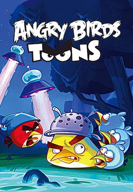 Постер к сезону Angry Birds Toons. Сезон 3 2015