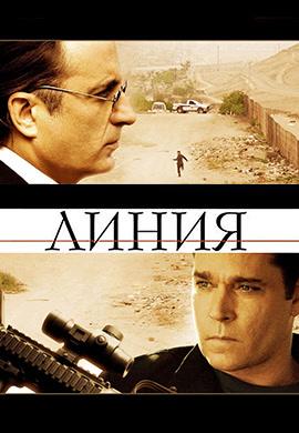 Постер к фильму Линия 2009