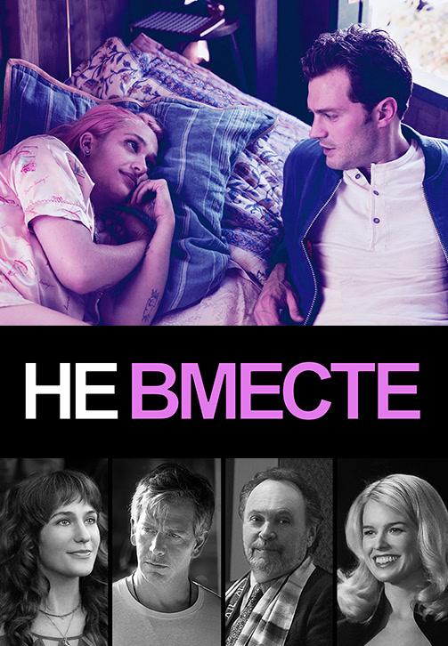 Постер к фильму Не вместе 2018
