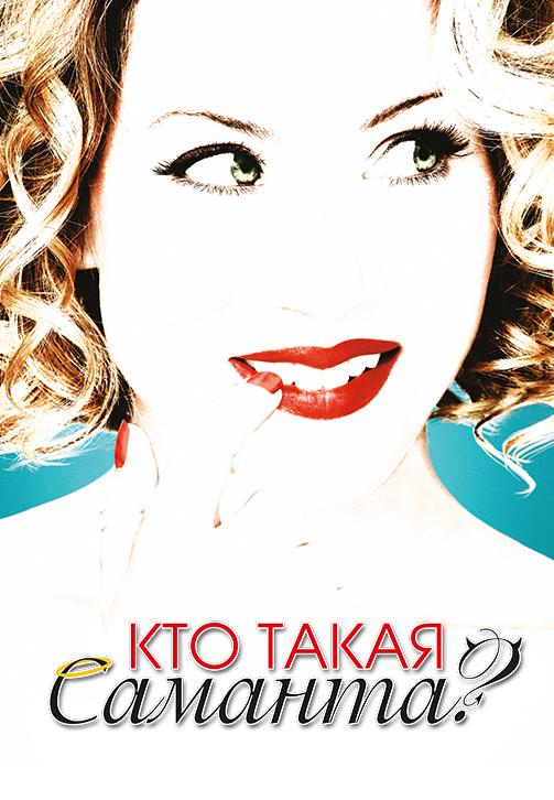 Постер к фильму Кто такая Саманта? Сезон 2. Серия 19 2008