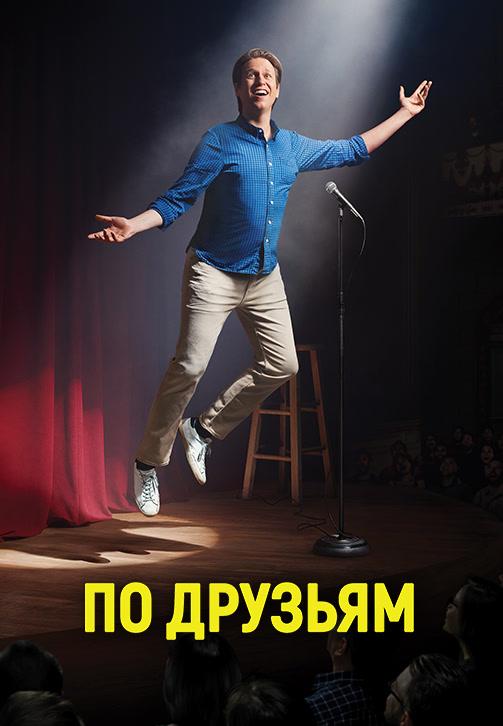 Постер к сериалу По друзьям. Сезон 3. Серия 5 2019