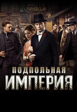 Постер к эпизоду Подпольная империя. Сезон 2. Серия 6 2011