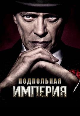 Постер к сериалу Подпольная империя. Сезон 3. Серия 5 2012