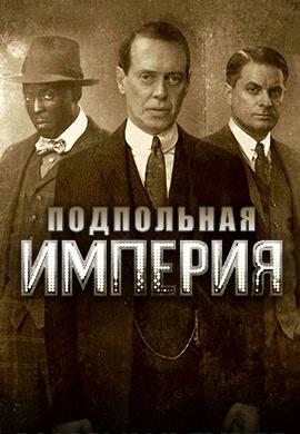 Постер к эпизоду Подпольная империя. Сезон 4. Серия 4 2013