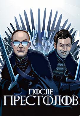 Постер к эпизоду После Престолов. Сезон 1. Серия 5 2016