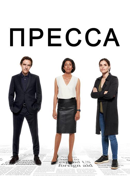 Постер к эпизоду Пресса. Сезон 1. Серия 2 2018