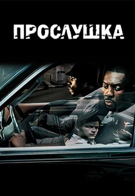 Постер к эпизоду Прослушка. Сезон 3. Серия 8 2004