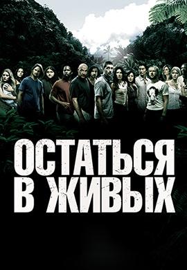 Постер к эпизоду Остаться в живых. Сезон 2. Серия 12 2005