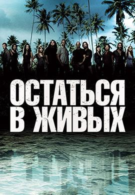 Постер к эпизоду Остаться в живых. Сезон 4. Серия 1 2008