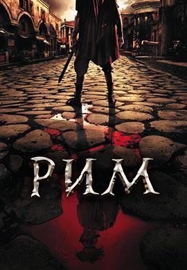 Постер к эпизоду Рим. Сезон 2. Серия 6 2007