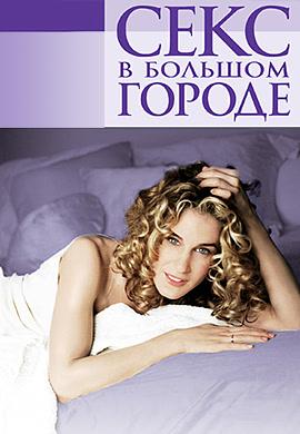 Постер к сериалу Секс в большом городе. Сезон 1. Серия 2 1998