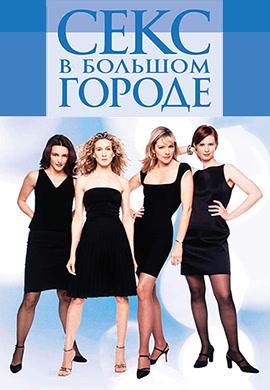 Постер к эпизоду Секс в большом городе. Сезон 2. Серия 3 1999