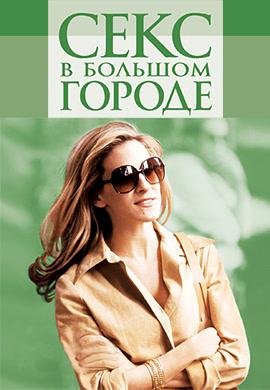 Постер к сериалу Секс в большом городе. Сезон 3. Серия 7 2000