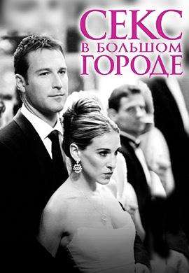 Постер к сериалу Секс в большом городе. Сезон 4. Серия 14 2001
