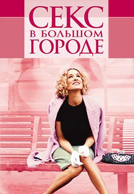 Постер к эпизоду Секс в большом городе. Сезон 5. Серия 8 2002