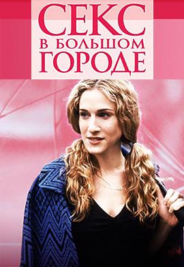 Постер к эпизоду Секс в большом городе. Сезон 6. Серия 9 2003