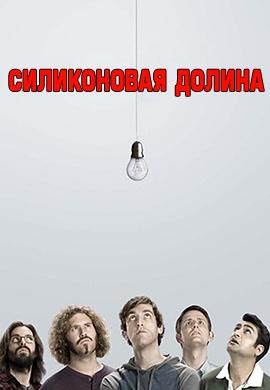 Постер к эпизоду Силиконовая долина. Сезон 2. Серия 8 2015