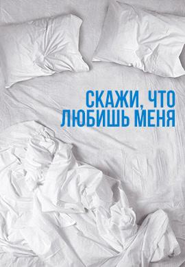 Постер к эпизоду Скажи, что любишь меня. Сезон 1. Серия 8 2007