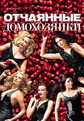 Постер к сериалу Отчаянные домохозяйки. Сезон 2. Серия 12 2005