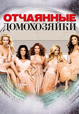Постер к эпизоду Отчаянные домохозяйки. Сезон 3. Серия 14 2006
