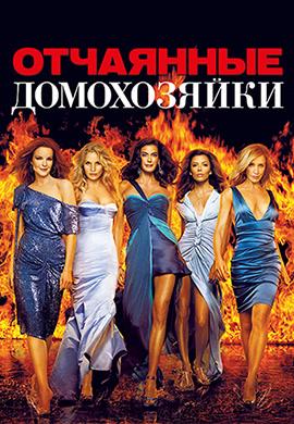 Постер к эпизоду Отчаянные домохозяйки. Сезон 4. Серия 12 2007