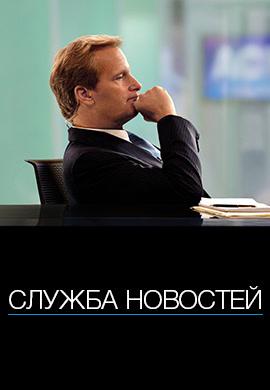 Постер к сериалу Служба новостей. Сезон 1. Серия 9 2012