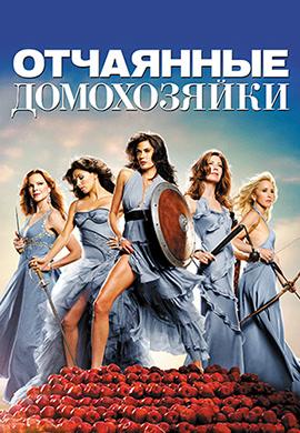 Постер к сериалу Отчаянные домохозяйки. Сезон 6. Серия 19 2009