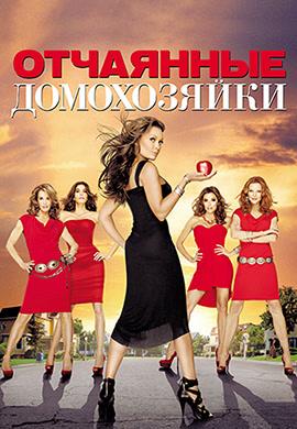 Постер к эпизоду Отчаянные домохозяйки. Сезон 7. Серия 15 2010