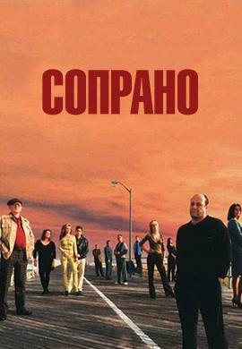 Постер к эпизоду Сопрано. Сезон 3. Серия 3 2001