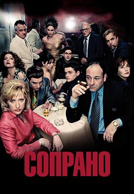 Постер к эпизоду Сопрано. Сезон 4. Серия 2 2002
