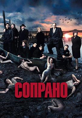 Постер к эпизоду Сопрано. Сезон 5. Серия 6 2004