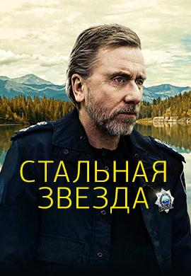 Постер к эпизоду Стальная звезда. Сезон 1. Серия 7 2017