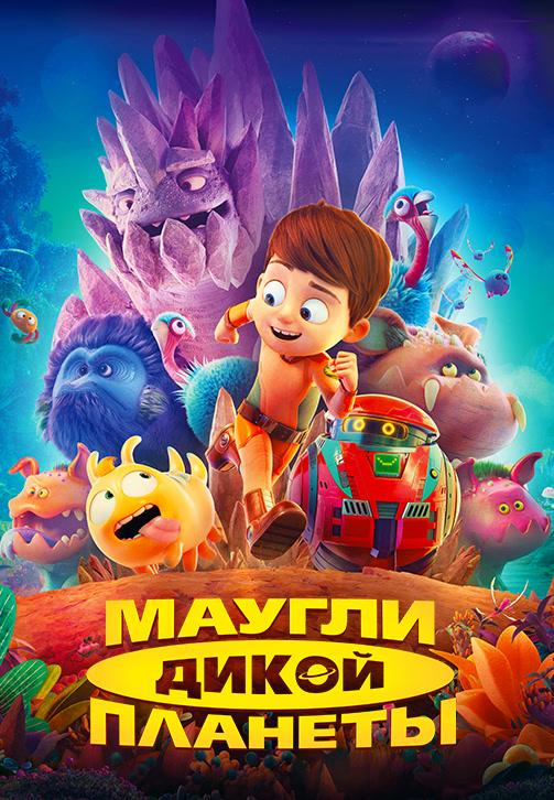 Постер к мультфильму Маугли дикой планеты 2019
