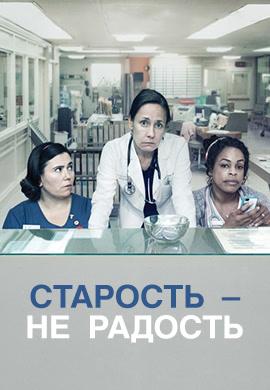 Постер к сериалу Старость - не радость. Сезон 1. Серия 5 2013