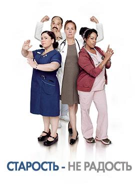Постер к эпизоду Старость - не радость. Сезон 2. Серия 3 2014