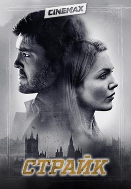 Постер к эпизоду Страйк. Сезон 1. Серия 6 2018