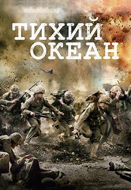 Постер к сериалу Тихий океан. Серия 5 2010