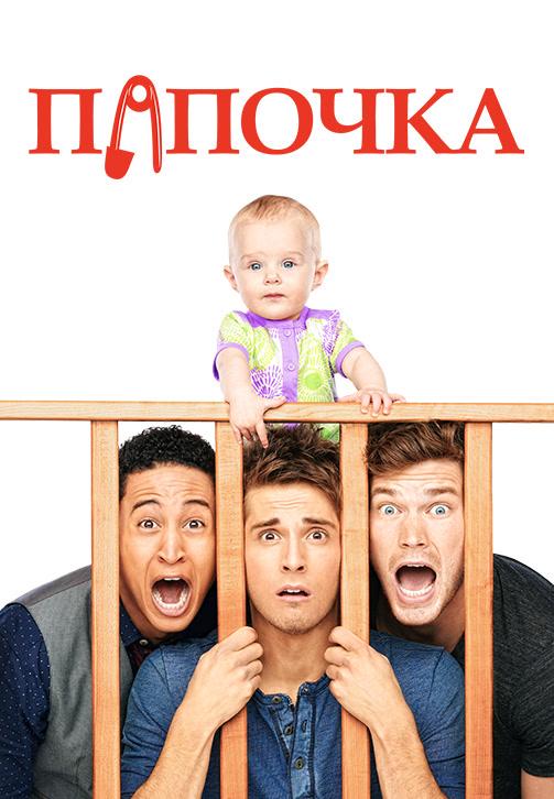 Постер к фильму Папочка. Сезон 2. Серия 3 2013