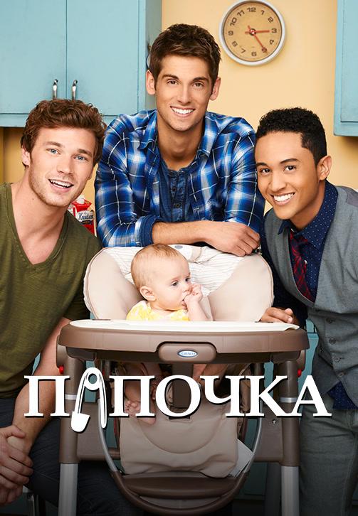 Постер к фильму Папочка. Сезон 4. Серия 3 2014