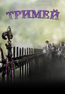 Постер к эпизоду Тримей. Сезон 4. Серия 3 2013