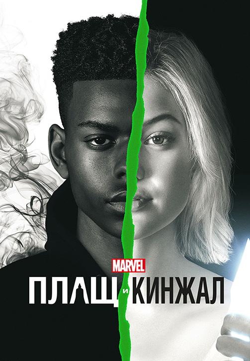 Постер к сериалу Плащ и Кинжал. Сезон 2. Серия 6 2018