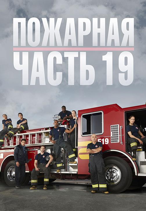 Постер к эпизоду Пожарная часть 19. Сезон 2. Серия 4 2018