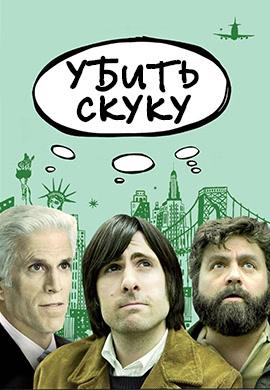 Постер к сериалу Убить скуку. Сезон 1. Серия 4 2009