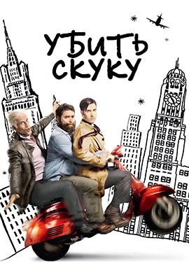 Постер к эпизоду Убить скуку. Сезон 3. Серия 4 2011