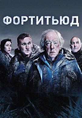 Постер к эпизоду Фортитьюд. Сезон 1. Серия 7 2015